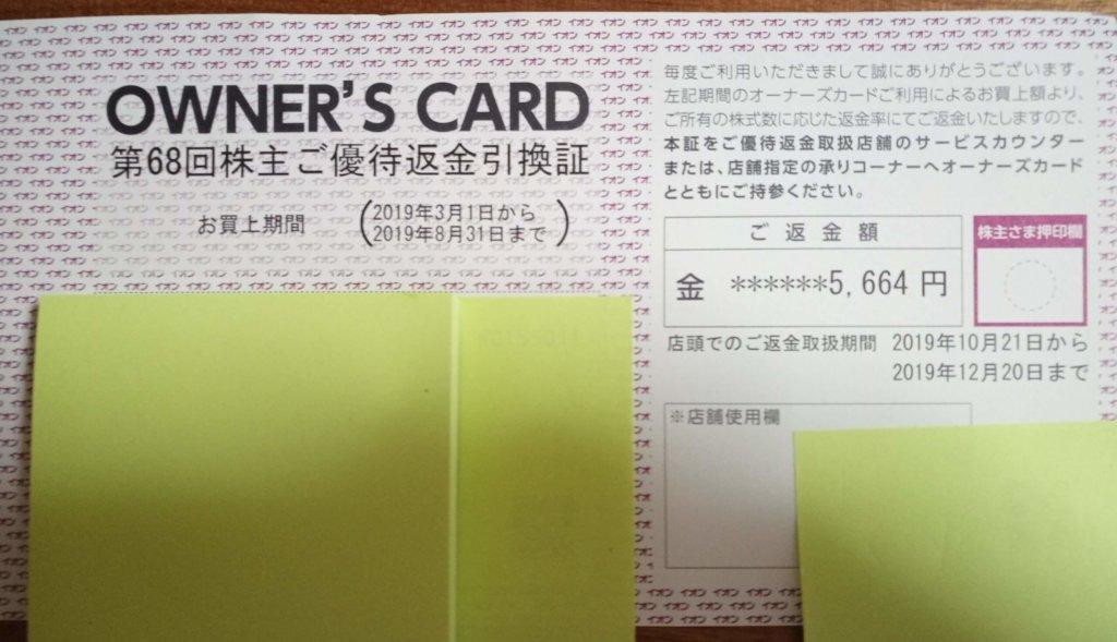 第67回オーナーズカード返金証