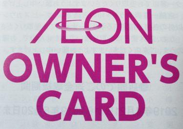 【2019年10月更新】イオンオーナーズカードの株主優待で返金はいつ?再発行は電話1本で可能