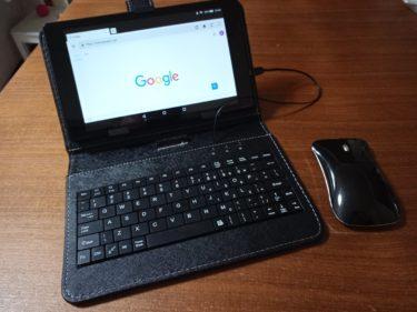 Amazon Fire HD 8タブレットをノートパソコン化したらモバイルタブレットPCになった