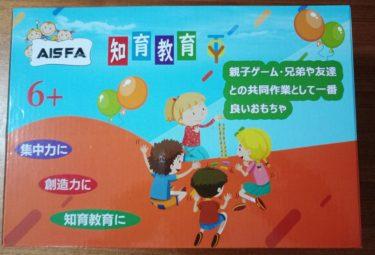 AISFAカラフルドミノ倒しに子供は大喜び、遊び方動画あり、説明書なし