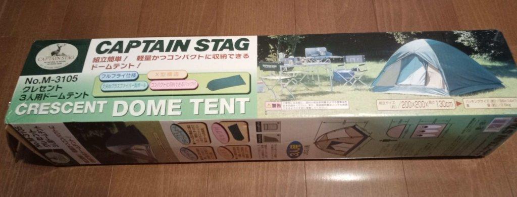 テントの梱包箱