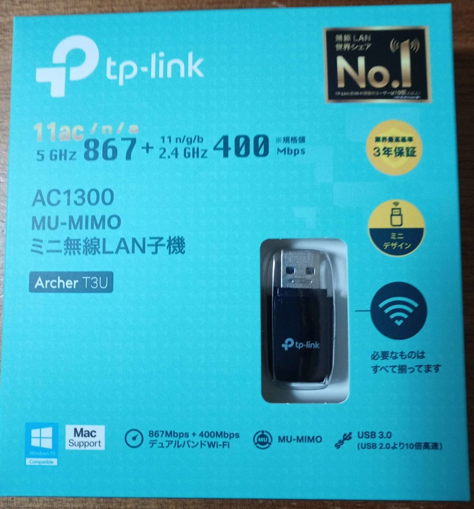 tp-link無線LAN子機