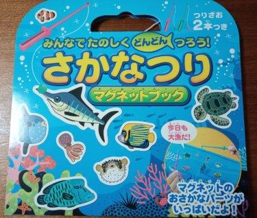 さかなつりマグネットブックは楽しくてお魚の勉強に最適(お魚いっぱい)
