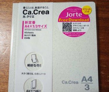 【レビュー】カ.クリエ(Ca.Crea)はアイデアをささっと書き込める携帯性抜群の手帳だった