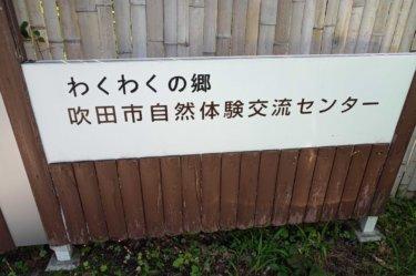【吹田市民はお得】わくわくの郷(さと)を利用した感想、バーベキューや自然体験、プールも。宿泊時の部屋や食事、浴室などの情報