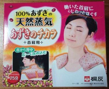 【レビュー】あずきのチカラ首肩用はエアコンで冷え固まった首肩にじんわり効果あり?
