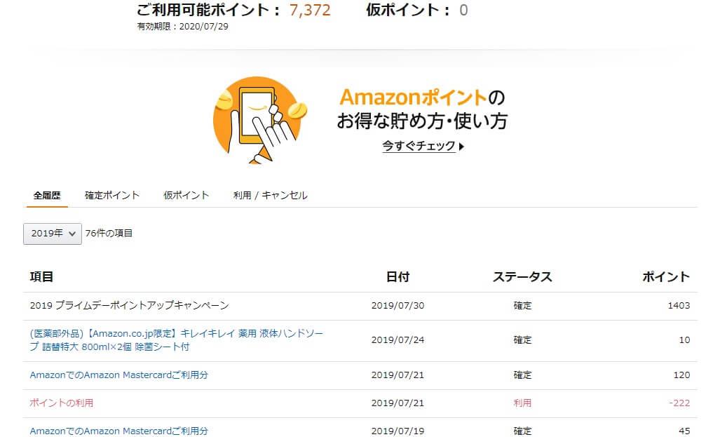 Amazonポイント履歴