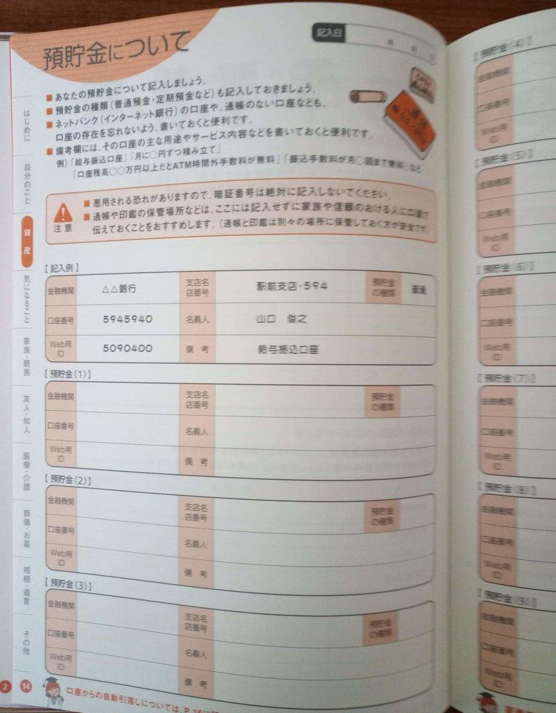 預貯金記入のページ