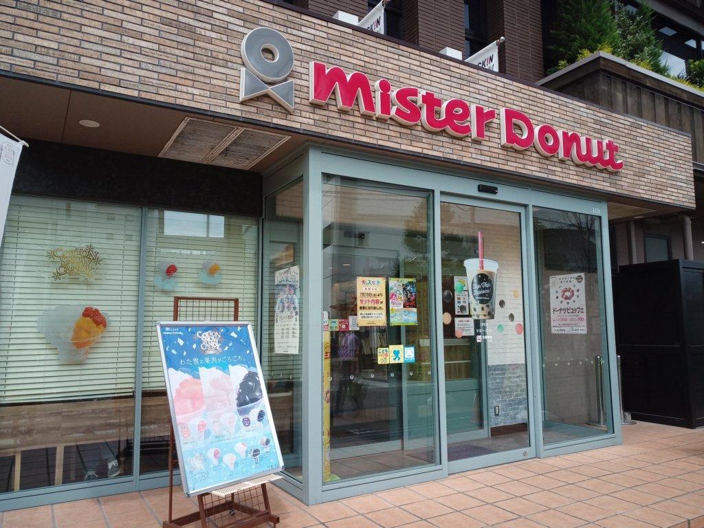 ミスタードーナツ吹田芳野町