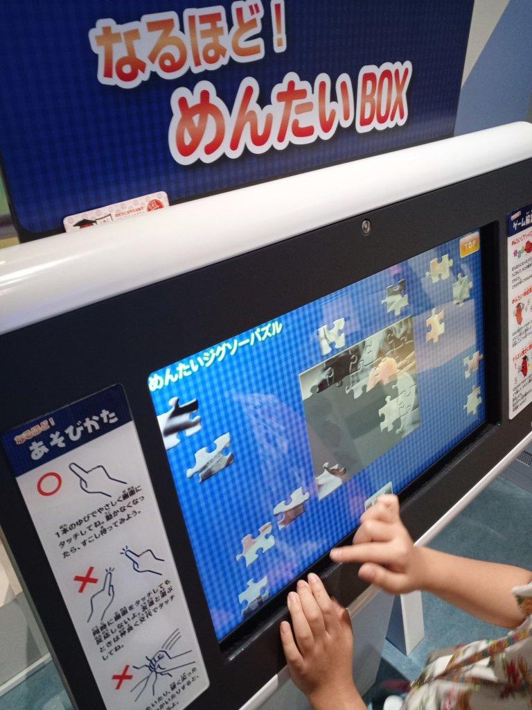 デジタルゲーム1