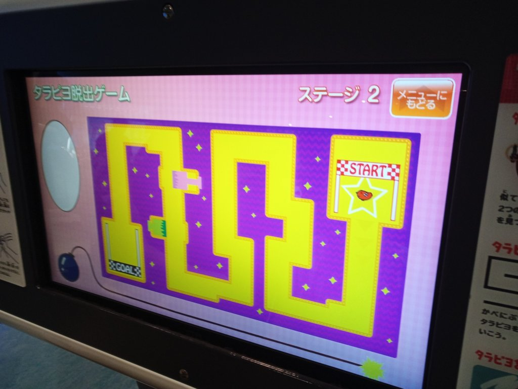 デジタルゲーム2