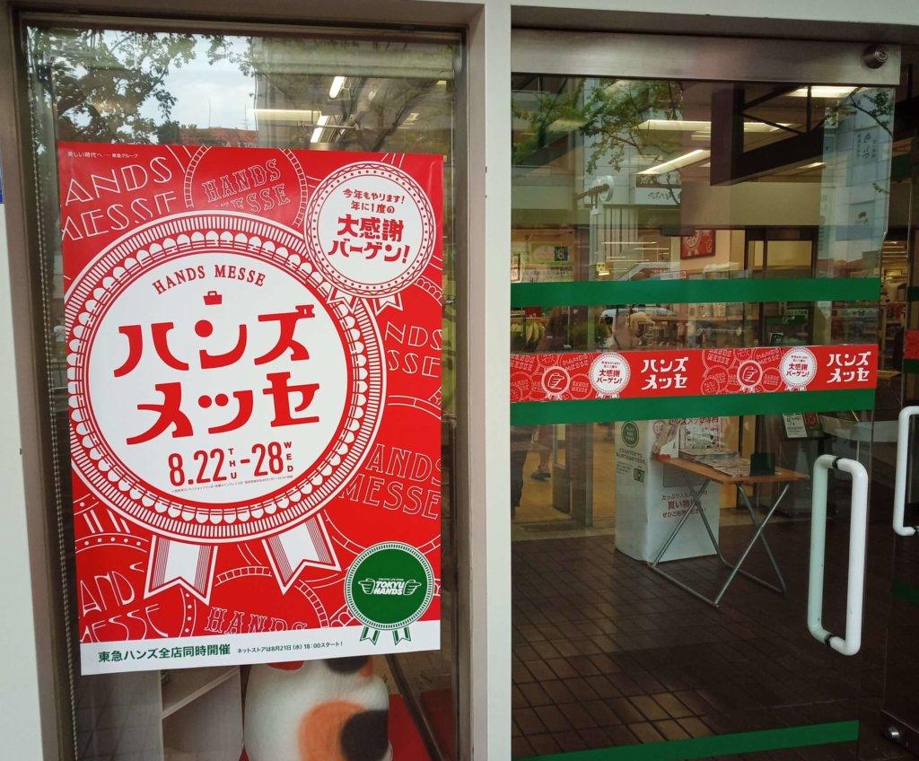 ハンズメッセ江坂店