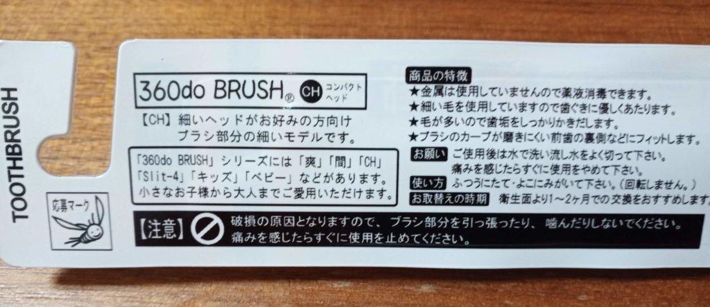360度歯ブラシパッケージ