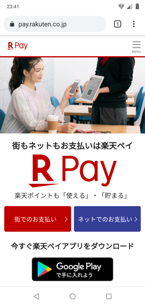 Rpayスマホトップ