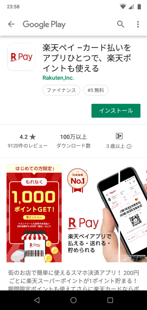 Rpayアプリ