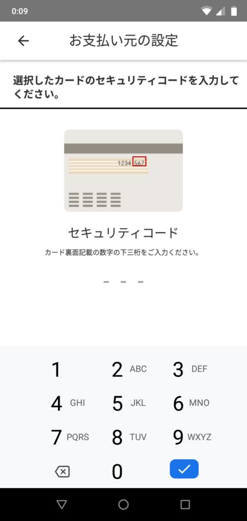 クレジットカード認証