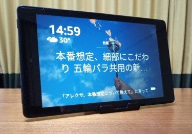 【朗報】ついにAmazon fire HD 8(第8世代以降)がAlexa(アレクサ)対応に、Show modeが面白い!