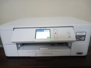 【レビュー】価格が安いプリンタのbrother DCP-J577NをNTTより購入?フレッツ光のポイント消費で。小型で印刷早くおすすめ。評価は?