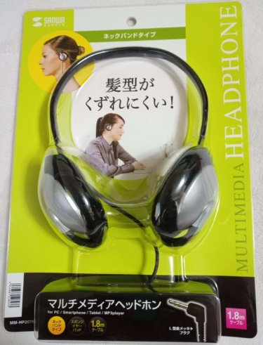 【レビュー】サンワサプライ MM-HP207N マルチメディアヘッドホンは軽くて高コスパ