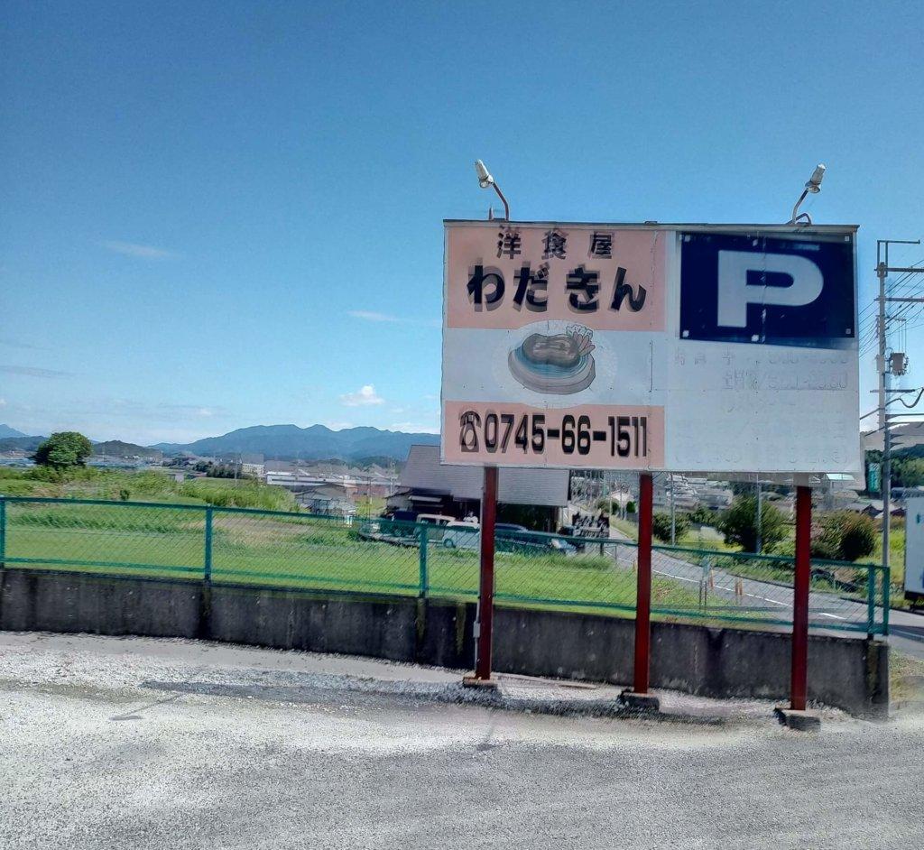 わだきん駐車場2