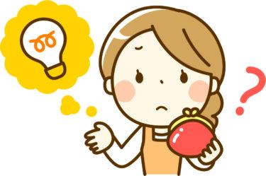 関西電力からlooopでんきに乗り換え変更3か月、電気代はどれだけ安くなったのか?検証
