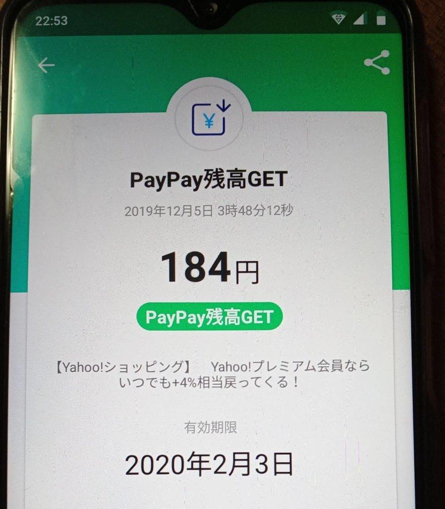 PayPayキャンペーン2