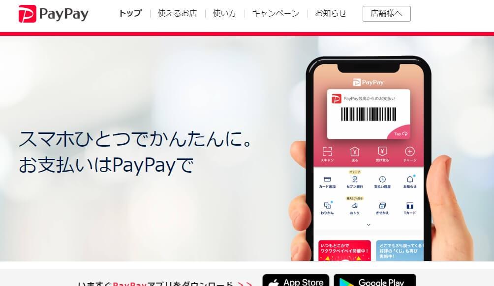 PayPay公式ページ