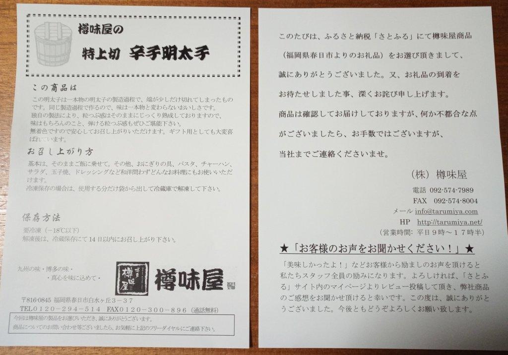 樽味屋の紹介紙