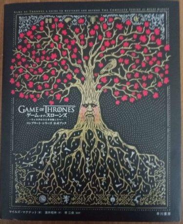【書評】ゲーム・オブ・スローンズ コンプリート・シリーズ 公式ブック、ファン必携