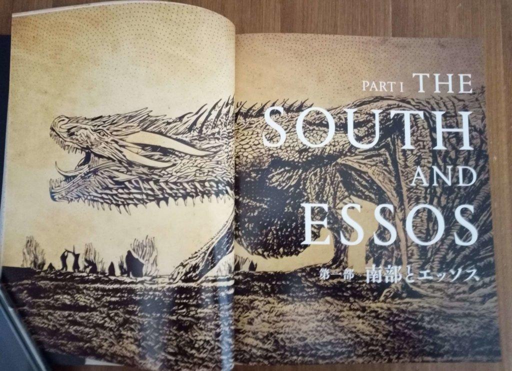 南部とエッソス