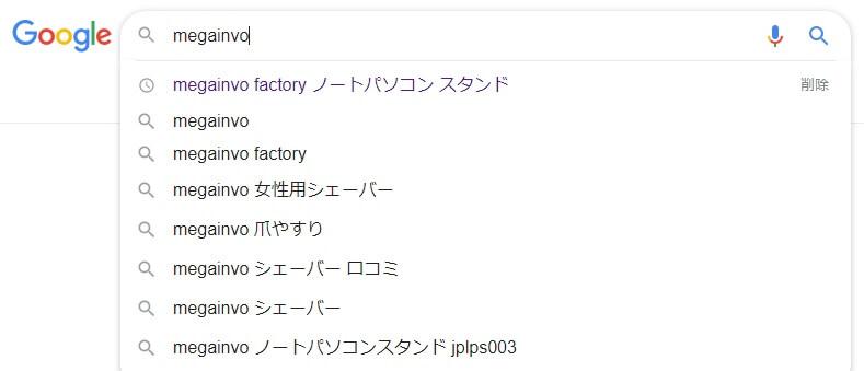 megainvo検索結果