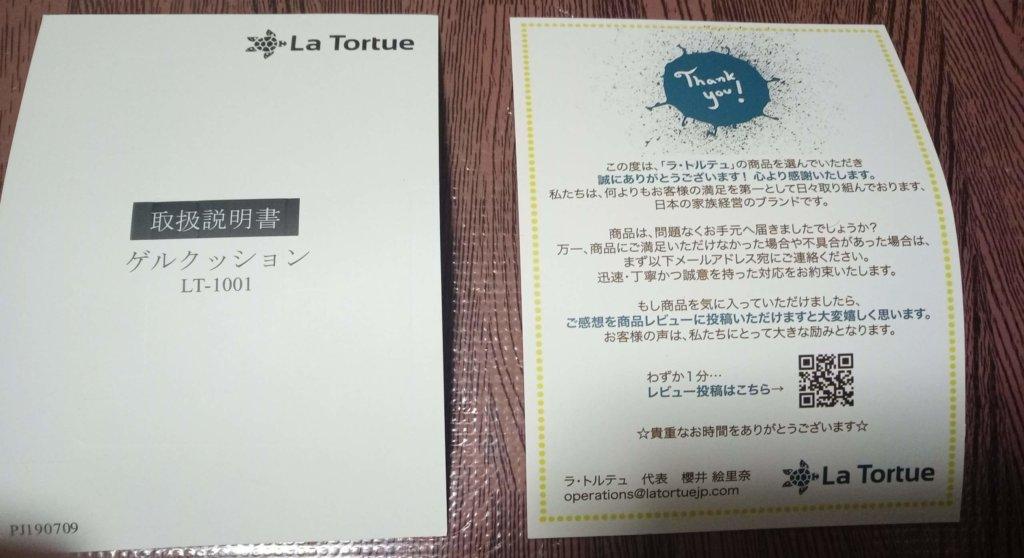 La Torute取扱説明書