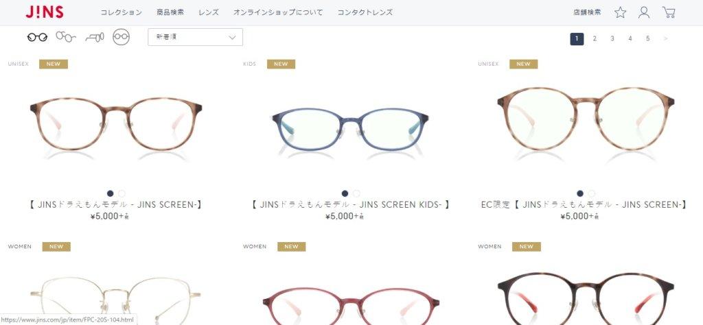 JINSオンラインショップ01