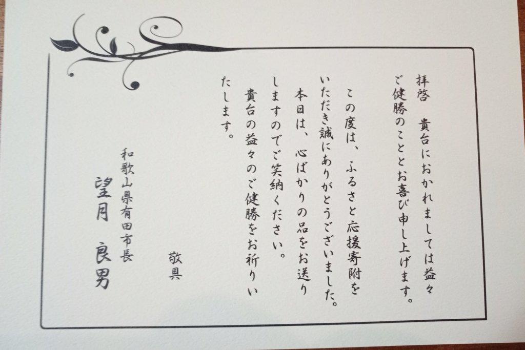 有田市長お礼状