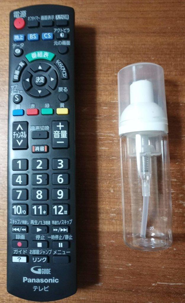 TVリモコンと泡ポンプの大きさ比較