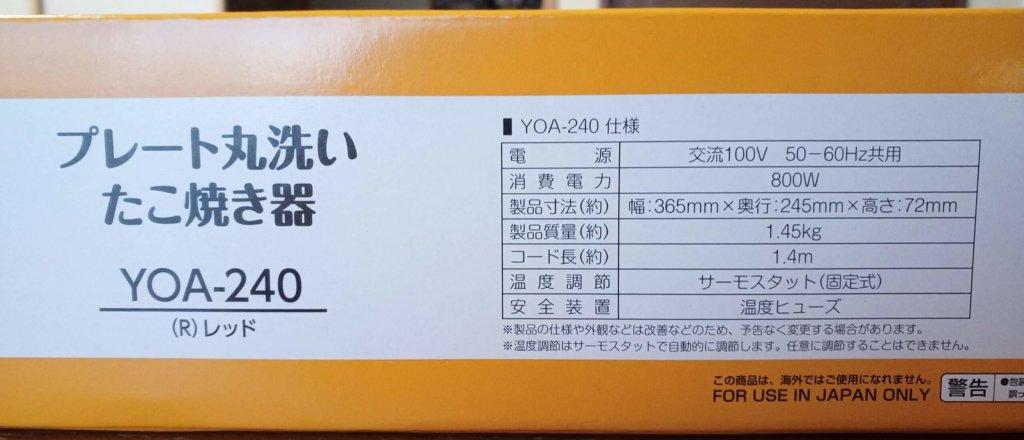 YOA-240パッケージ側面