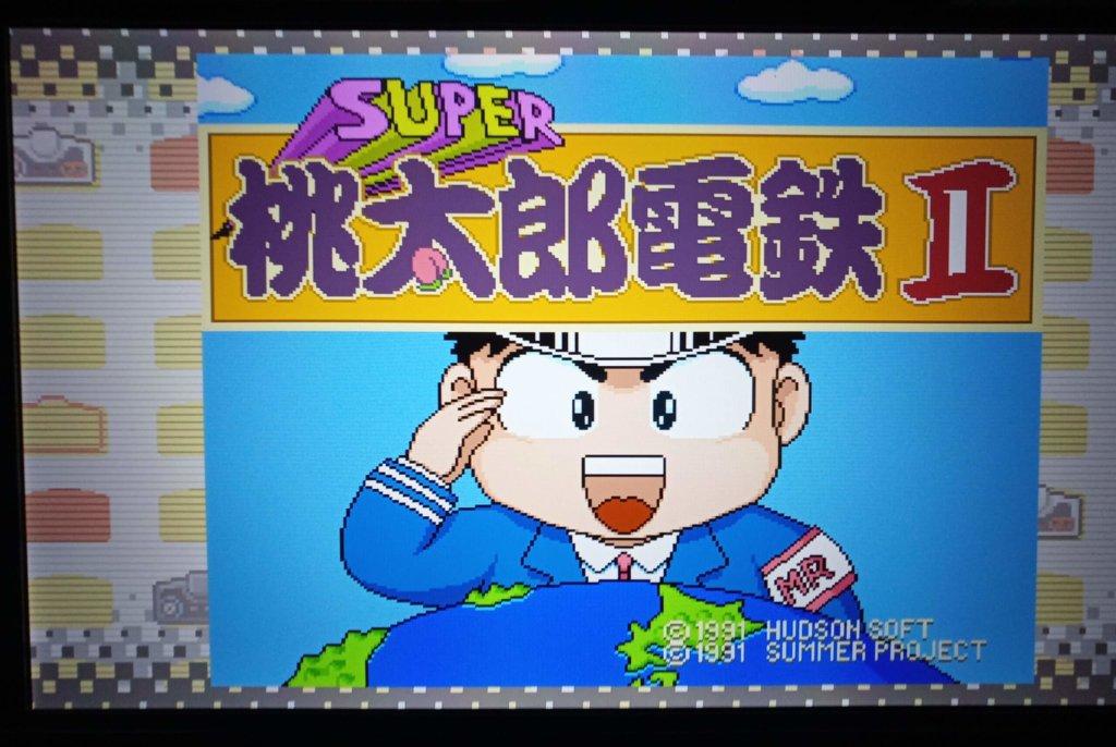 スーパー桃太郎電鉄2タイトル画面