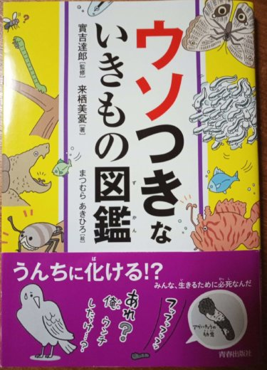 【書評】ウソつきないきもの図鑑(青春出版社)は子供も大人もためになる本でした