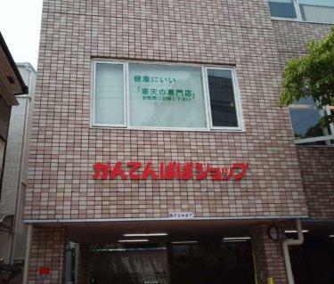 【レビュー】かんてんぱぱショップ千里山店(吹田市)で寒天ゼリーの素を購入、おうちクッキング