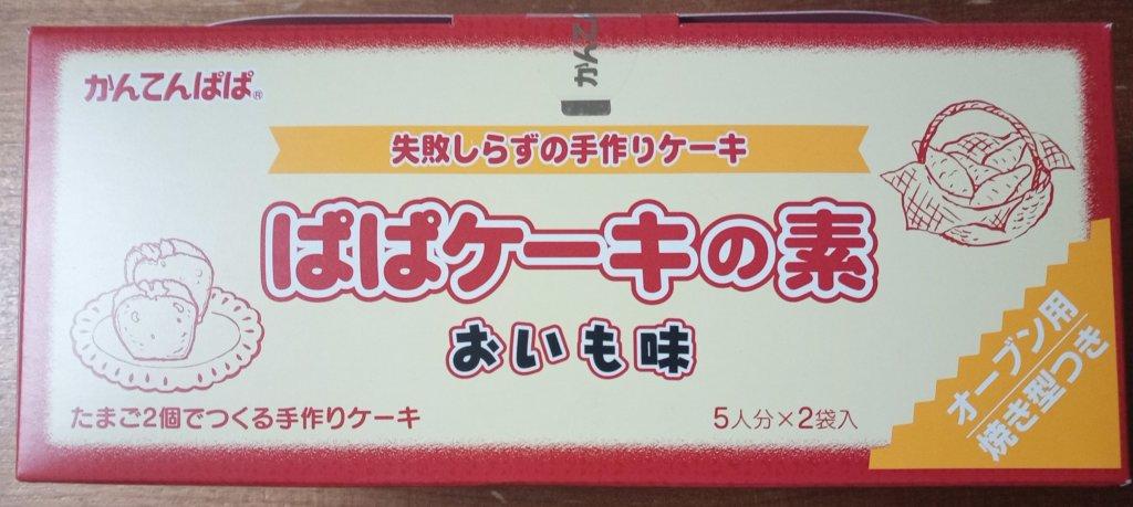 ぱぱケーキの素
