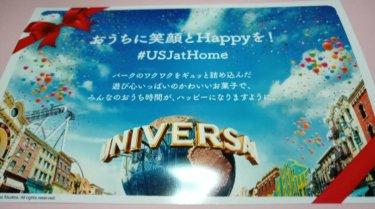 【USJ】おうちに笑顔とHappyを!お菓子詰め合わせセット、お土産オンラインストア