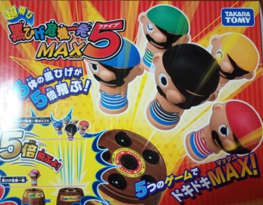 黒ひげ危機一発MAX5、5体の黒ひげが派手に飛ぶ動画あり?進化した懐かし確率ゲーム