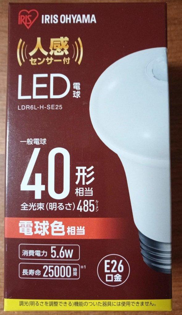 アイリスオーヤマセンサー付LED電球