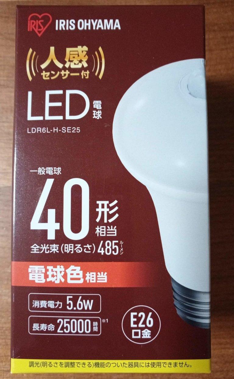 アイリスオーヤマ人感センサー付LED電球