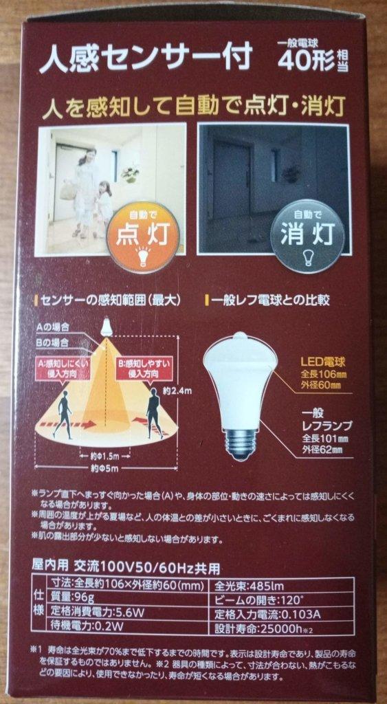 アイリスオーヤマセンサー付LED電球裏