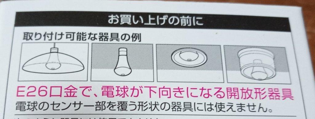 使える照明器具