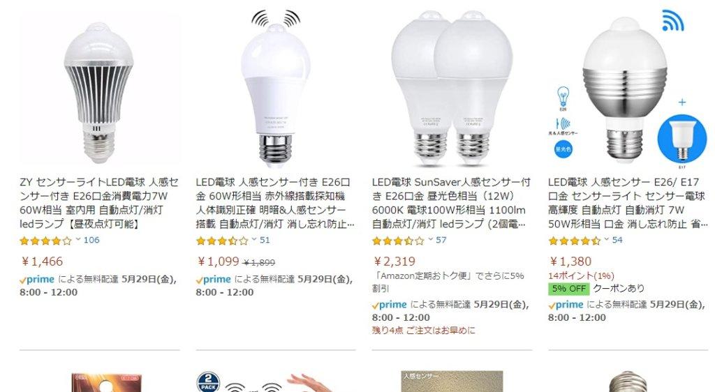 AmazonのLED電球