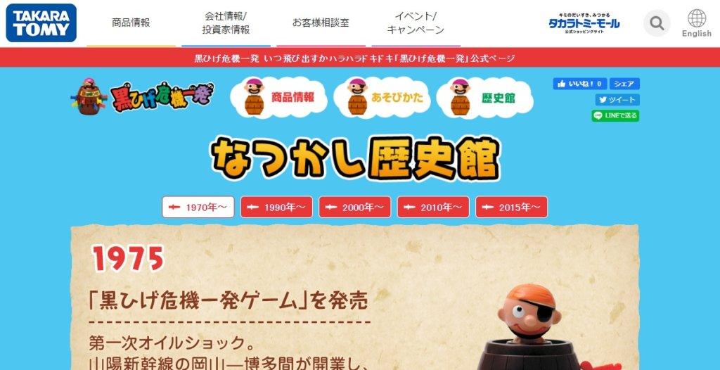 タカラトミー社ホームページ