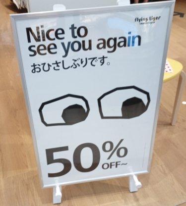 【兵庫県】イオンモール伊丹にできたフライングタイガーに行ってきた、雑貨がカラフルで安い!