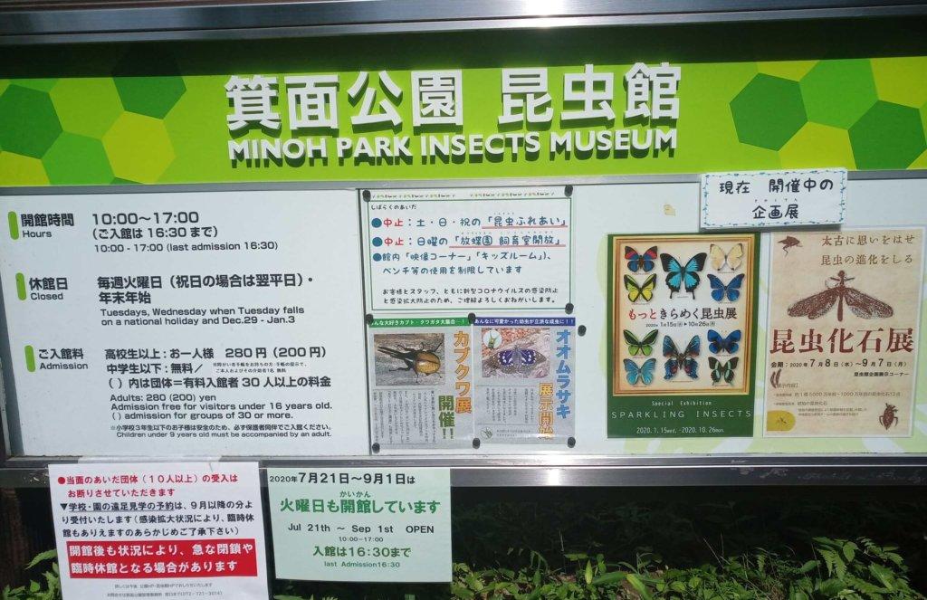 昆虫館掲示板